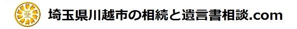 埼玉県川越市の相続と遺言書相談.com